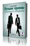 Игорь  Вагин -  Лучшие приемы успешного общения  (2009) MP3