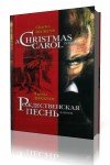 Чарльз  Диккенс -  Рождественская песнь в прозе  (2013) MP3