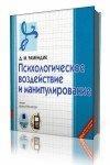 Д.М.  Рамендик -  Психологическое воздействие и манипулирование  (2007) MP3
