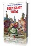 Софья  Прокофьева -  Пока бьют часы  (2013) MP3