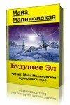 Майя  Малиновская -  Будущее Эл  (2013) MP3