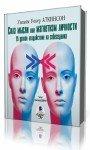 Уильям  Аткинсон -  Сила мысли или магнетизм личности. 15 уроков воздействия на собеседника  (2009) MP3