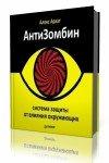 Алекс  Архат -  АнтиЗомбин. Система защиты от влияния окружающих  (2011) MP3