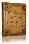 Н.М.  Карамзин -  История государства Российского. Том 2   (2013) MP3