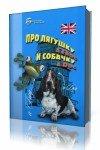 Елизавета  Хейнонен -  Про лягушку A FROG и собачку A DOG: пособие по английскому языку для дошкольников и мл. школьников   (2013) MP3