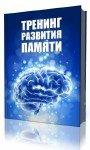 А. М.  Дубина -  Тренинг развития памяти  (2009) MP3