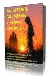Дмитрий  Семеник -  Как пережить расставание с любимым человеком  (2011) MP3