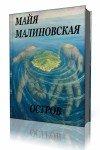 Майя  Малиновская  -  Остров  (2013) MP3