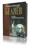 Александр  Беляев -  Голова профессора Доуэля   (2013) MP3