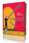 Карстен  Бредемайер -  Искусство словесной атаки  (2007) MP3