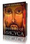 Жозе  Сарамаго -  Евангелие от Иисуса  (2010) MP3