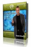 Вадим  Шлахтер -  Антипикап или легкий путь от возражений до полного согласия  (2008) MP3