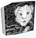 Анна Марек - Белый тигр (2013) аудиокнига