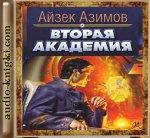 Айзек Азимов - Вторая Академия (2010) MP3
