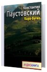 Паустовский Константин - Кара - Бугаз (2013) MP3