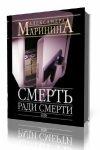 Александра Маринина - Смерть ради смерти (2004) MP3
