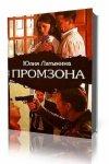 Юлия Латынина - Промзона (2009) MP3