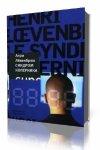 Анри Левенбрюк - Синдром Коперника (2012) MP3