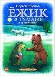 Сергей Козлов - Ежик в тумане и другие сказки (2013) аудиокнига