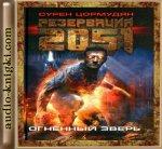 Сурен Цормудян - Резервация 2051: Огненный зверь. Книга 2 (2013) MP3