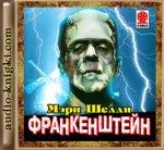 Мэри Шелли - Франкенштейн, или Современный Прометей (2013) MP3]