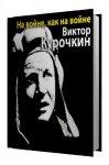 Курочкин Виктор - На войне, как на войне (2013) MP3