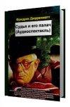 Дюрренматт Фридрих - Судья и его палач (2013) MP3