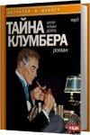 Дойль Артур Конан - Тайна Клумбера (2013) MP3
