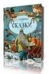 А.С. Пушкин - Замечательные сказки (2013) MP3