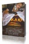 Лора Джо Роулэнд - Засекреченные приключения Шарлотты Бронте (2012) MP3