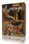 Джек Вэнс - Аластор 2262 (2012) MP3