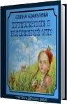 Ермолова Елена - Путешествие в волшебный мир (2013) MP3