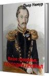 Немур Пьер - Ваше здоровье, господин генерал! (2013) MP3