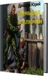 Дроздов Юрий - Вымысел исключен (2013) MP3