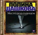 Полина Дашкова - Место под солнцем (2009) MP3
