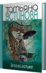 Устинова Татьяна - Запасной инстинкт (2013) MP3