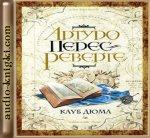 Артуро Перес-Реверте - Клуб Дюма, или Тень Ришелье (2008) MP3