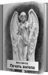 Хьюстон Нэнси - Печать ангела (2013) MP3