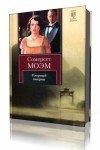 Сомерсет  Моэм -  Узорный покров  (2004) MP3