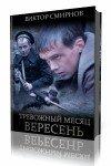 Виктор  Смирнов -  Тревожный месяц вересень  (1976) MP3