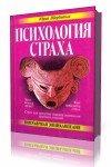 Ю.В.  Щербатых -  Психология страха  (2006) MP3