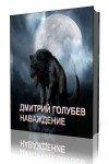 Дмитрий  Голубев -  Наваждение  (2009) MP3