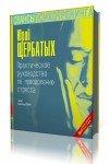 Ю.В.  Щербатых -  Практическое руководство по преодолению стресса  (2007) MP3