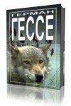 Герман  Гессе -  Степной волк  (2013) MP3