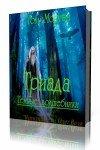 Том  Морган  -  Темные Волшебники. Книга 1. Триада  (2013) MP3
