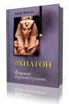 Артур  Вейгалл -  Эхнатон. Фараон-вероотступник  (2013) MP3