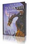 Джон   Толкиен -  О волшебных сказках.Эссе  (2014) MP3