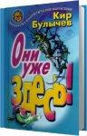 Булычёв Кир - Они уже здесь (2013) MP3