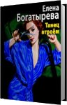 Богатырёва Елена - Танец втроем (Фиса) (2013) MP3