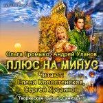 Ольга Громыко, Андрей Уланов - Плюс на минус (2014) аудиокнига